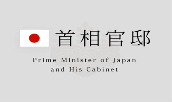 アプリ「首相官邸アプリ」首相官邸HPなどの最新情報をまとめて確認できる #Android #iPhone
