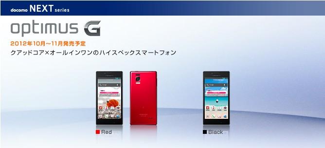 android-ドコモ「Optimus G L-01E」の事前予約は10月12日から、発売日は10月19日を予定
