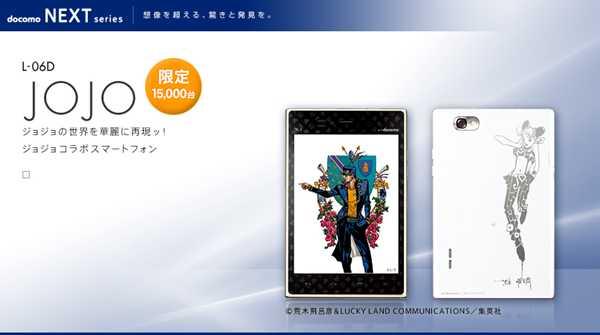 android-L-06D JOJO