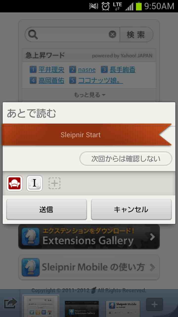android-Sleipnir Mobile