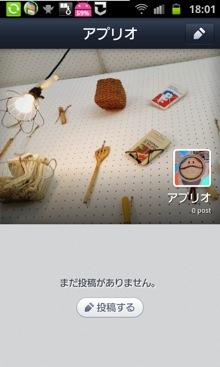 android-ホーム画面