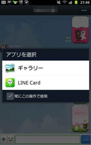 LINEアプリからLINE Cardを使う