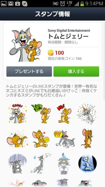 line-stamp-tom-and-jerry