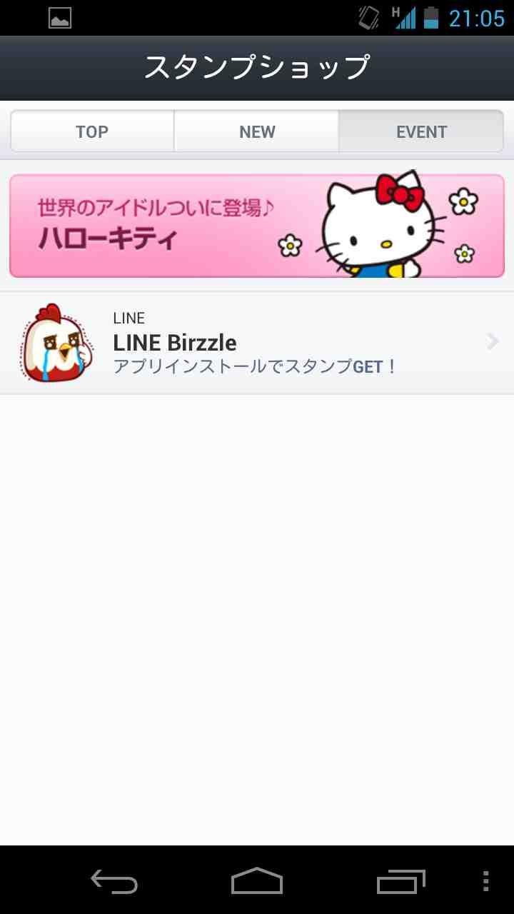 android-LINE Birzzle