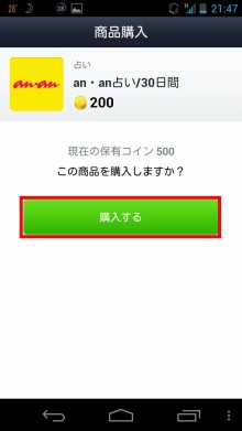 android-LINEコイン