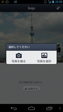android-LINE-ホーム