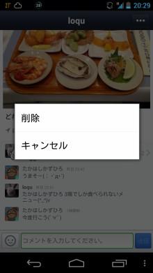 android-LINE-タイムライン