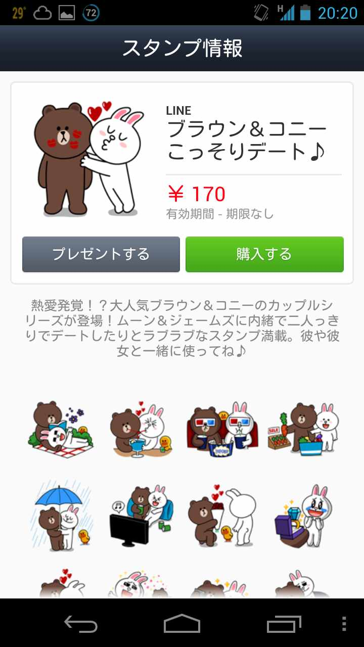 android-LINEスタンプ