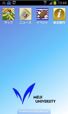android-大学公式アプリ