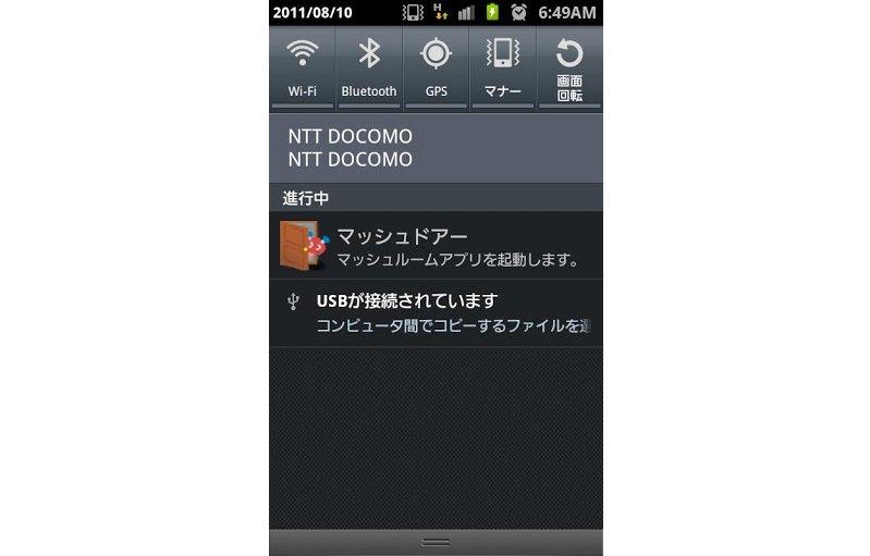 マッシュドアー-Android