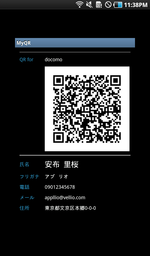 Android-MyQR-アドレス帳へ簡単登録
