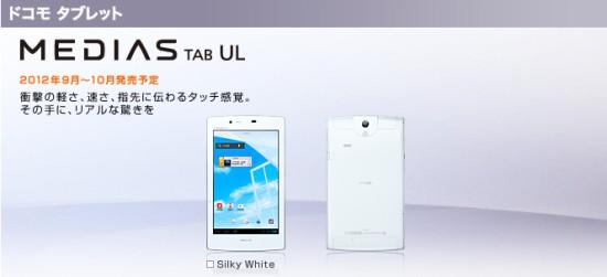 android-MEDIAS TAB UL N-08D