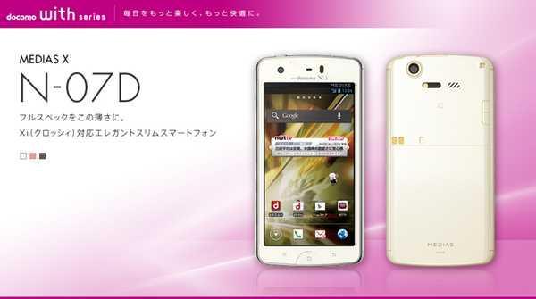 android-「MEDIAS X N-07D」と「GALAXY Tab SC-01C」