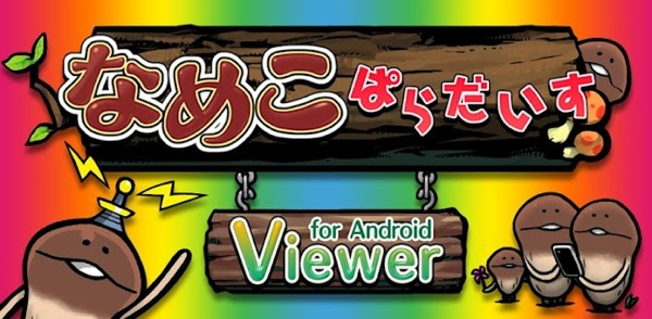 android-なめぱらViewer