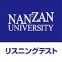 南山大学 英語リスニングテストにチャレンジ!