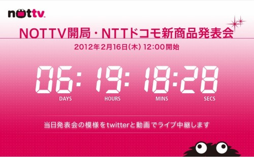 android-docomo-nottv