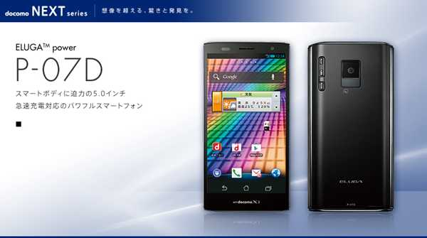 android-ELUGA power P-07D