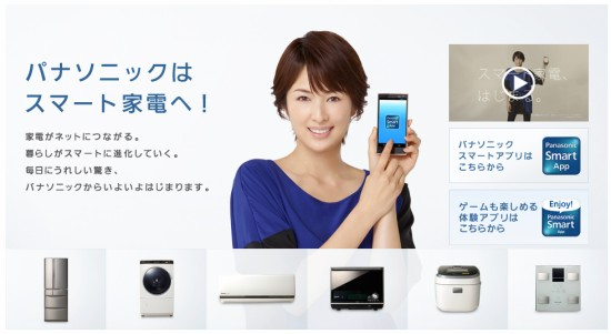 android-panasonic-スマート家電