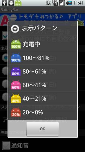 android-battery-bar-jp