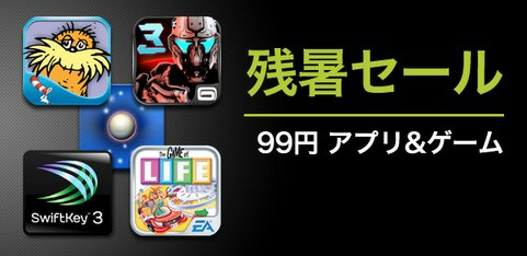 android-99円セール