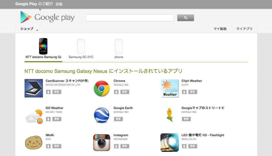 android-Web版Playストア