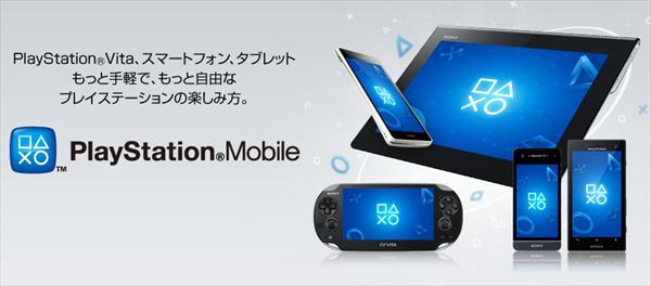 android-PlayStation Mobile