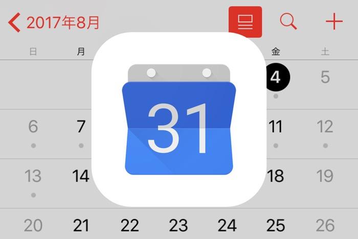 iPhoneの標準カレンダーアプリとGoogleカレンダーを同期/同期解除する方法