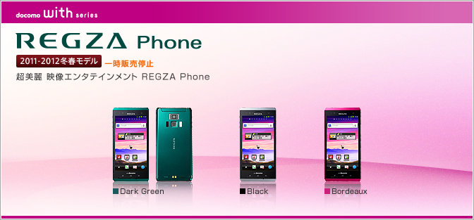android-REGZA Phone T-01D