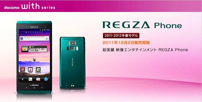 android-regzaphone
