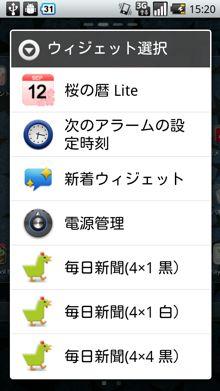 android-Sakura Calendar Widget 2(桜の暦)