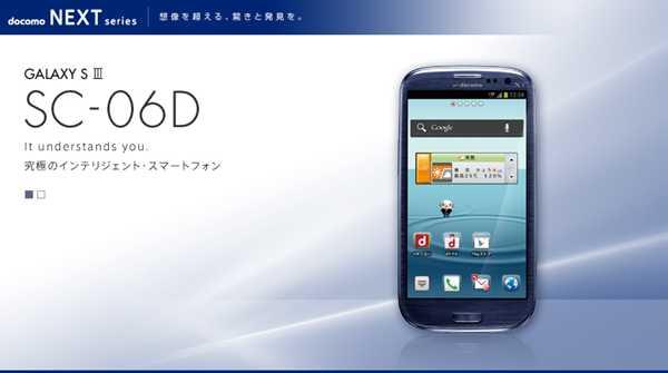 android-ドコモのアップデート情報、「GALAXY S III SC-06D」と「AQUOS PHONE ZETA SH-09D」
