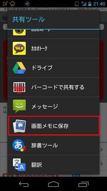 android-画面メモ