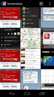 android-スクリーンショット