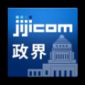 android-時事通信社 政界データブック