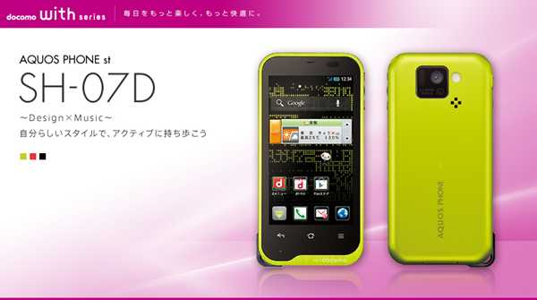 android-AQUOS PHONE SH-07D
