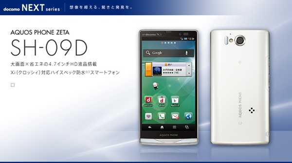 android-sh09d