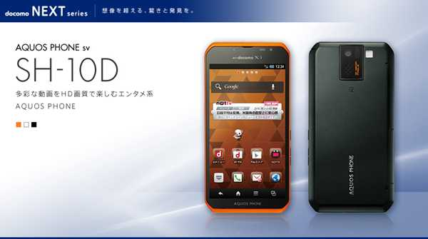android-AQUOS PHONE sv SH-10D