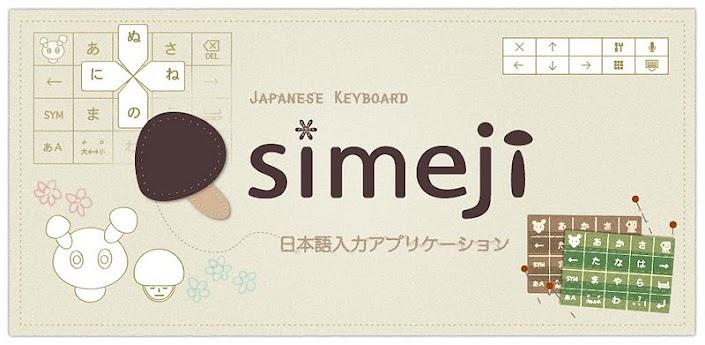 Simeji-Android