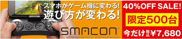 android-SMACON(スマコン)