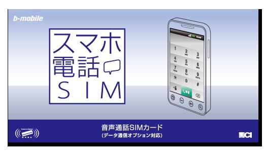 android-スマホ電話SIM