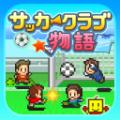 android-サッカークラブ物語