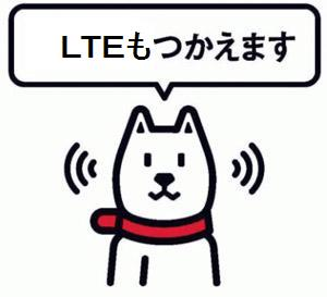 android-softbank-lte