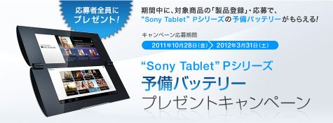 android-sony_tab_p_campaign