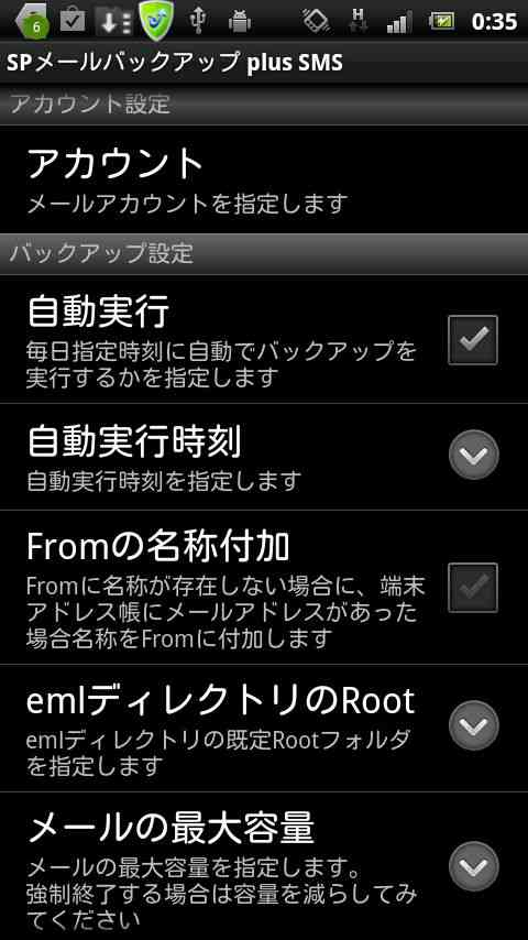 android-sp_mail_backup