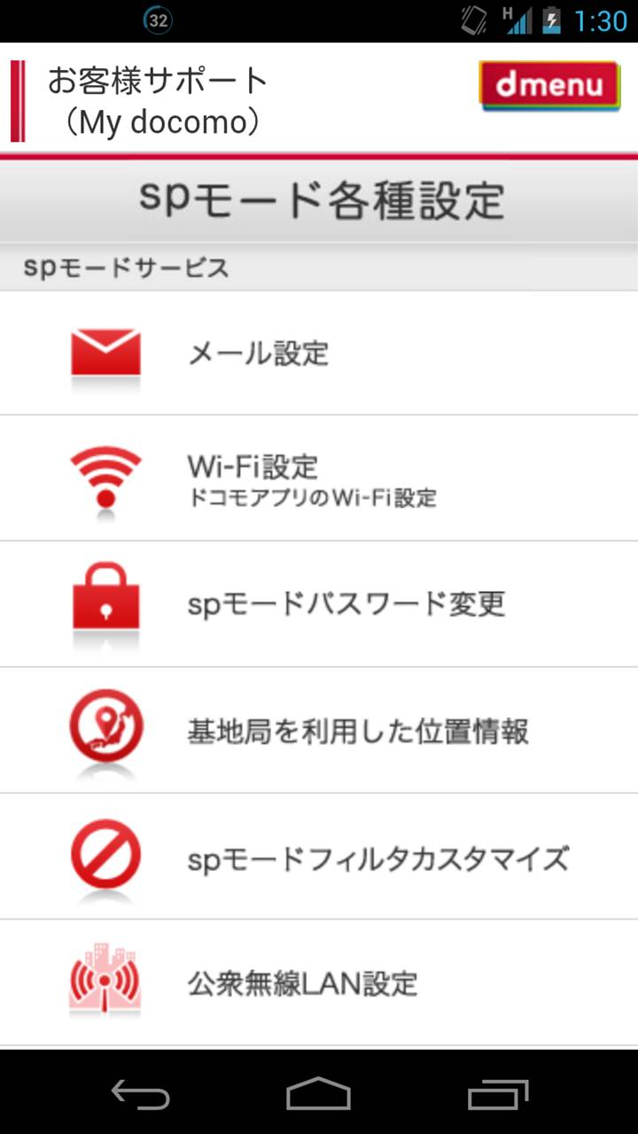 android-spモード
