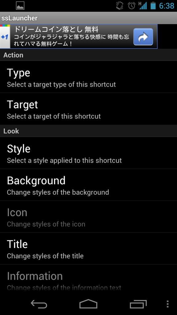 android-ssLauncher