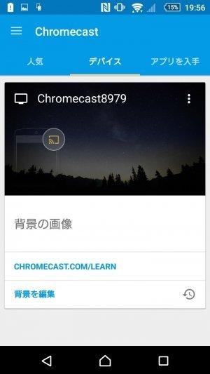 Chromecast(クロームキャスト)の初期設定