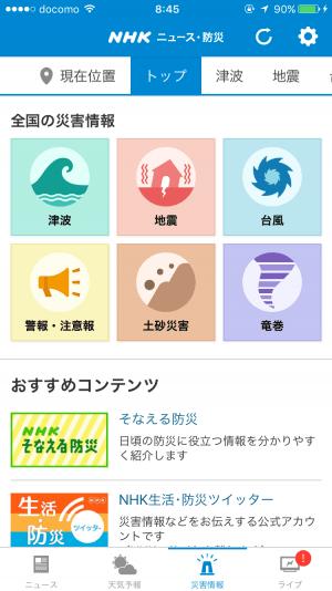 災害 防災 アプリ