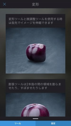 iPhone 写真 画像加工 アプリ