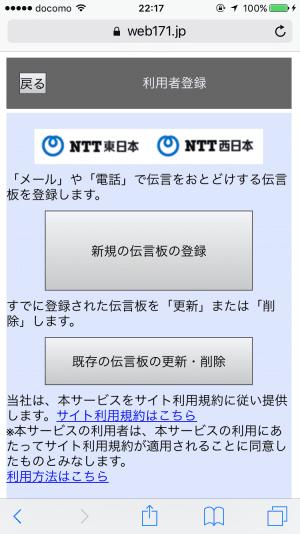 災害用伝言板 web171
